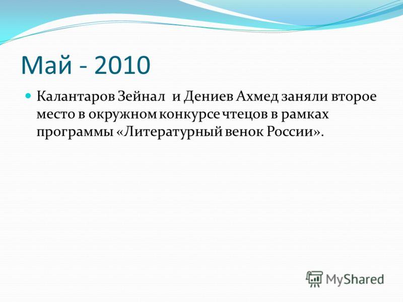 Май - 2010 Калантаров Зейнал и Дениев Ахмед заняли второе место в окружном конкурсе чтецов в рамках программы «Литературный венок России».