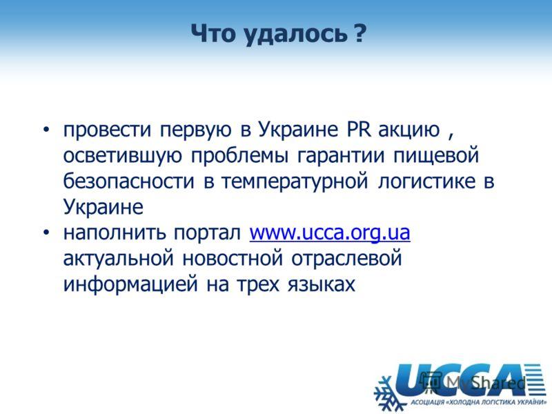 Что удалось ? провести первую в Украине PR акцию, осветившую проблемы гарантии пищевой безопасности в температурной логистике в Украине наполнить портал www.ucca.org.ua актуальной новостной отраслевой информацией на трех языкахwww.ucca.org.ua