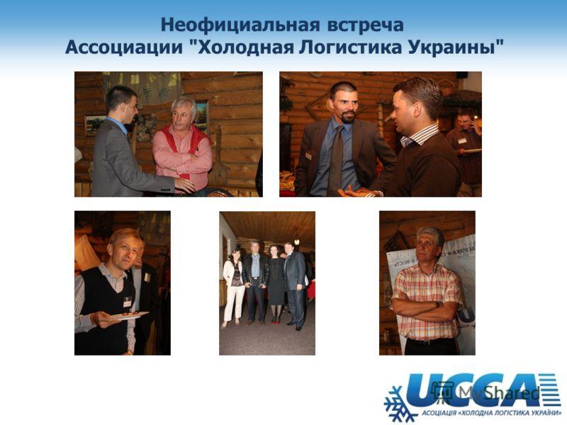 Неофициальная встреча Ассоциации Холодная Логистика Украины