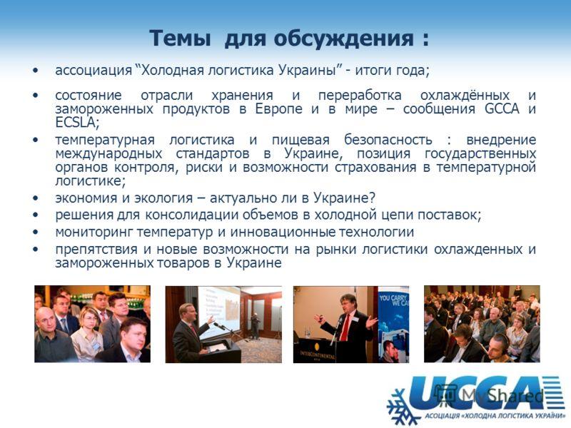 ассоциация Холодная логистика Украины - итоги года; состояние отрасли хранения и переработка охлаждённых и замороженных продуктов в Европе и в мире – сообщения GCCA и ECSLA; температурная логистика и пищевая безопасность : внедрение международных ста