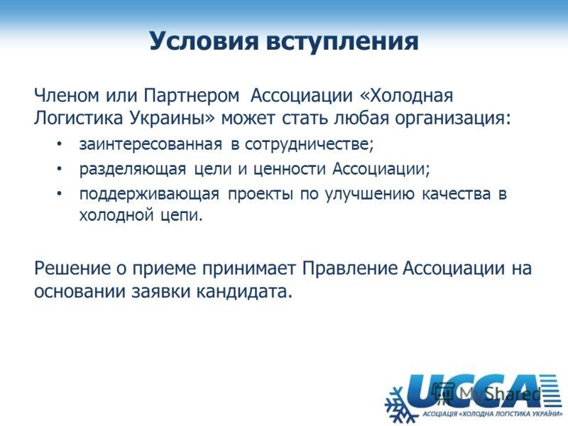 Условия вступления Членом или Партнером Ассоциации «Холодная Логистика Украины» может стать любая организация: заинтересованная в сотрудничестве; разделяющая цели и ценности Ассоциации; поддерживающая проекты по улучшению качества в холодной цепи. Ре