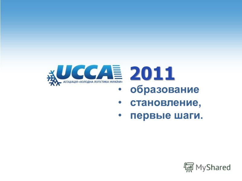 2011 образование становление, первые шаги.