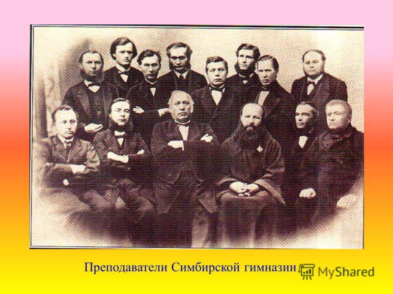 Преподаватели Симбирской гимназии