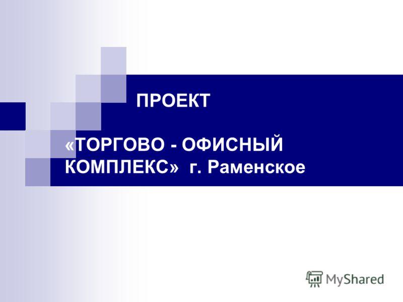 ПРОЕКТ «ТОРГОВО - ОФИСНЫЙ КОМПЛЕКС» г. Раменское
