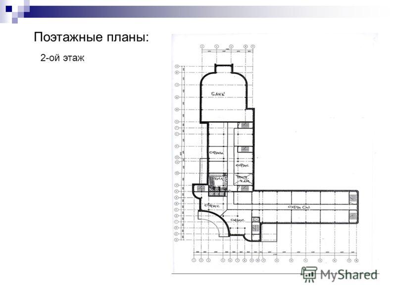 Поэтажные планы: 2-ой этаж