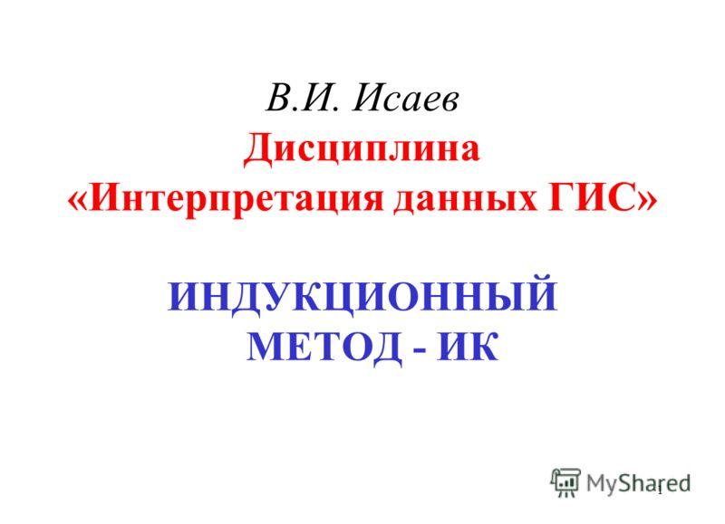 В.И. Исаев Дисциплина «Интерпретация данных ГИС» ИНДУКЦИОННЫЙ МЕТОД - ИК 1