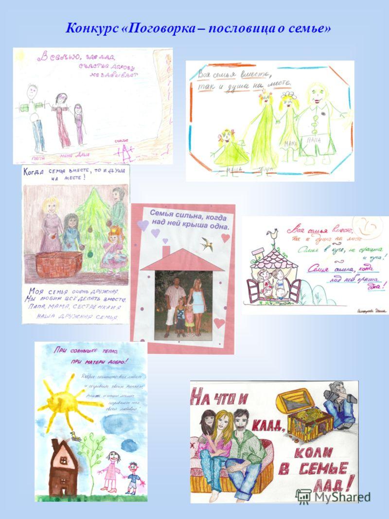 Конкурсы о пословицах о семье