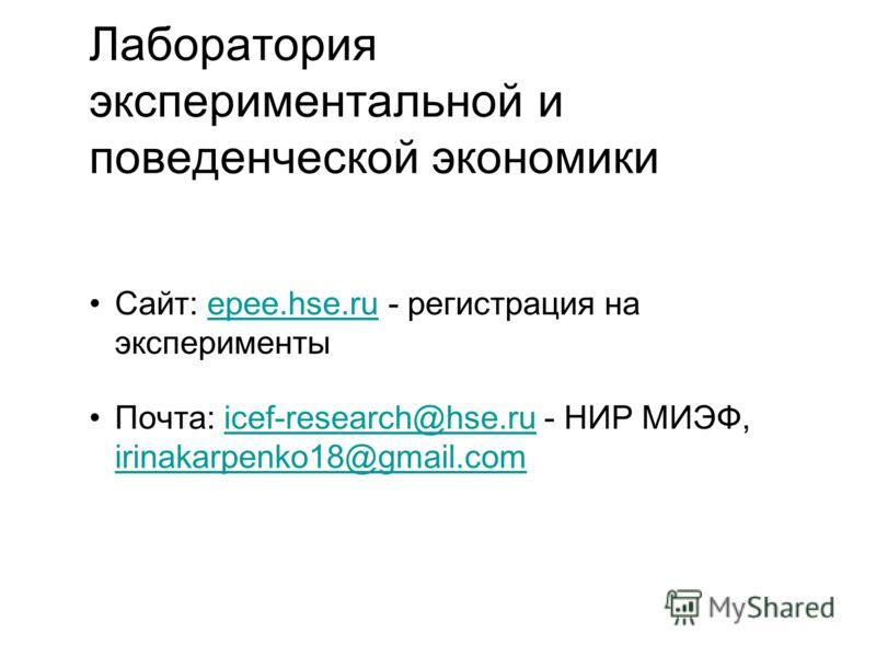 Лаборатория экспериментальной и поведенческой экономики Сайт: epee.hse.ru - регистрация на экспериментыepee.hse.ru Почта: icef-research@hse.ru - НИР МИЭФ, irinakarpenko18@gmail.comicef-research@hse.ru irinakarpenko18@gmail.com