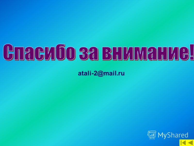 atali-2@mail.ru