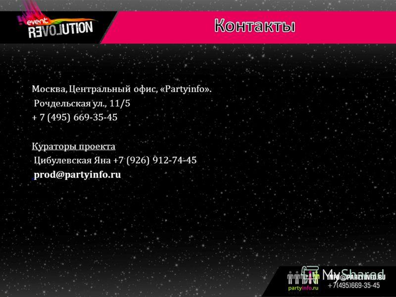 Москва, Центральный офис, «Partyinfo». Рочдельская ул., 11/5 + 7 (495) 669-35-45 Кураторы проекта Цибулевская Яна +7 (926) 912-74-45 prod@partyinfo.ru