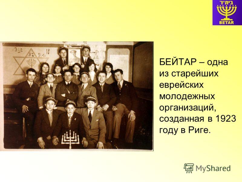 БЕЙТАР – одна из старейших еврейских молодежных организаций, созданная в 1923 году в Риге.