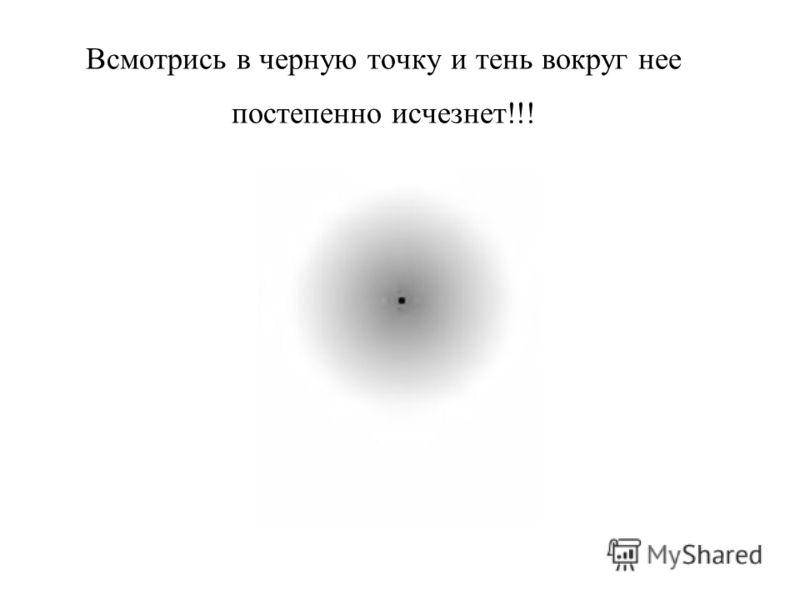 Всмотрись в черную точку и тень вокруг нее постепенно исчезнет!!!