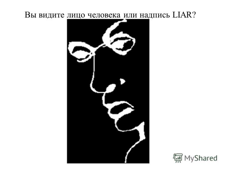 Вы видите лицо человека или надпись LIAR?