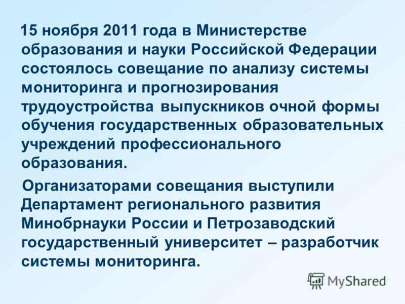 15 ноября 2011 года в Министерстве образования и науки Российской Федерации состоялось совещание по анализу системы мониторинга и прогнозирования трудоустройства выпускников очной формы обучения государственных образовательных учреждений профессионал