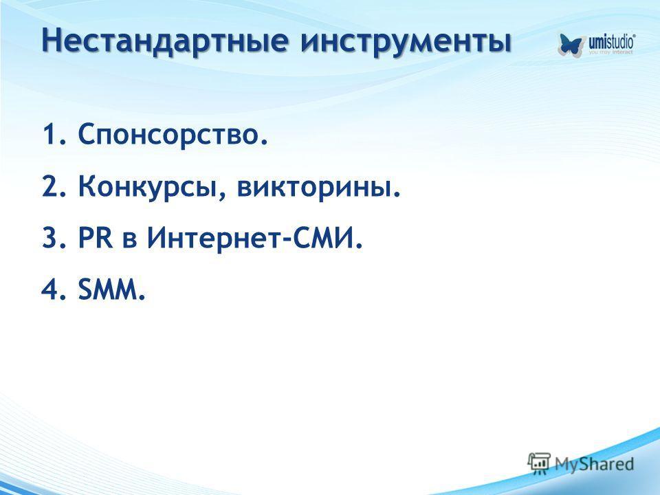 Нестандартные инструменты 1.Спонсорство. 2.Конкурсы, викторины. 3.PR в Интернет-СМИ. 4.SMM.