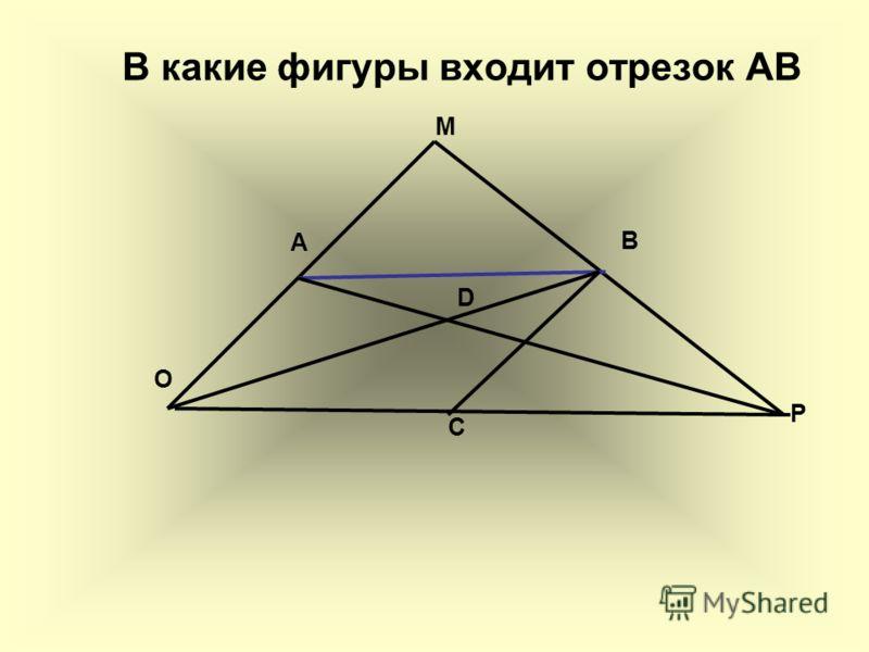 В какие фигуры входит отрезок АВ О С P B A M D