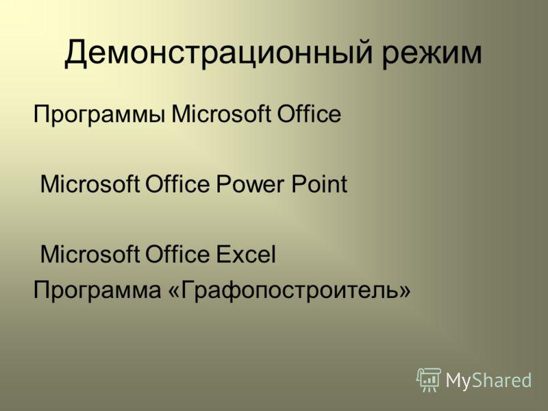 Демонстрационный режим Программы Microsoft Office Microsoft Office Power Point Microsoft Office Excel Программа «Графопостроитель»