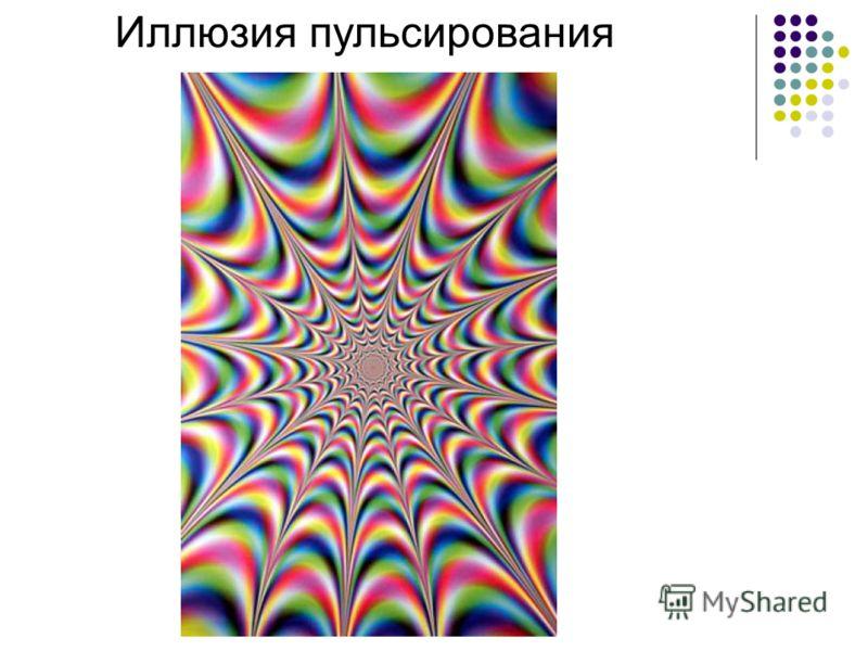 Иллюзия пульсирования