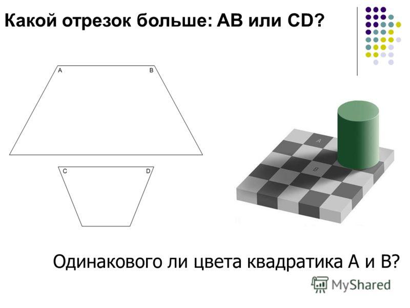 Одинакового ли цвета квадратика А и В? Какой отрезок больше: AB или CD?