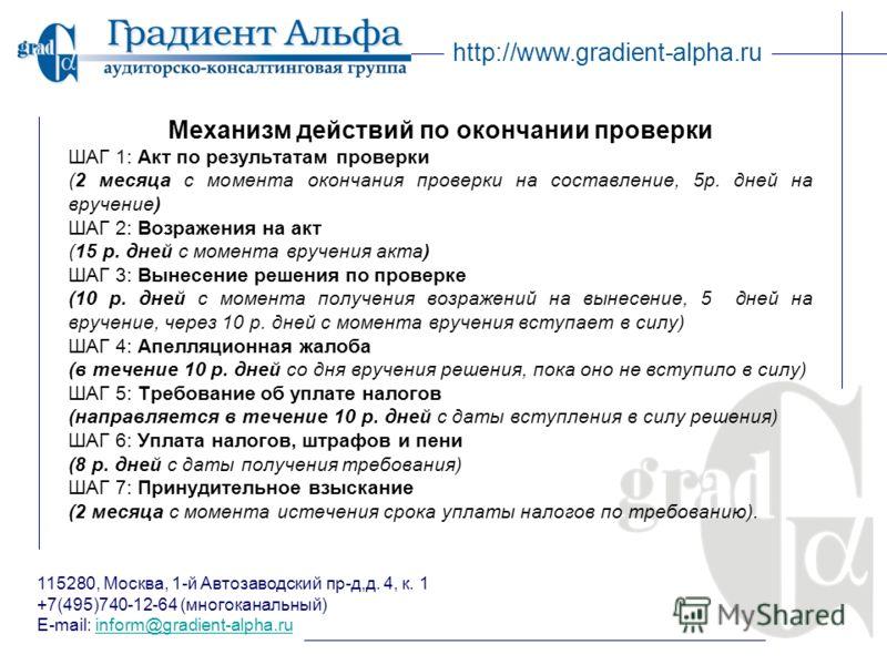 115280, Москва, 1-й Автозаводский пр-д,д. 4, к. 1 +7(495)740-12-64 (многоканальный) E-mail: inform@gradient-alpha.ruinform@gradient-alpha.ru http://www.gradient-alpha.ru Механизм действий по окончании проверки ШАГ 1: Акт по результатам проверки (2 ме