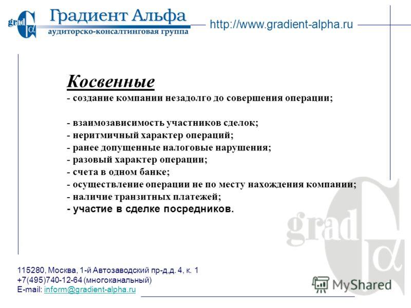 115280, Москва, 1-й Автозаводский пр-д,д. 4, к. 1 +7(495)740-12-64 (многоканальный) E-mail: inform@gradient-alpha.ruinform@gradient-alpha.ru http://www.gradient-alpha.ru Косвенные - создание компании незадолго до совершения операции; - взаимозависимо