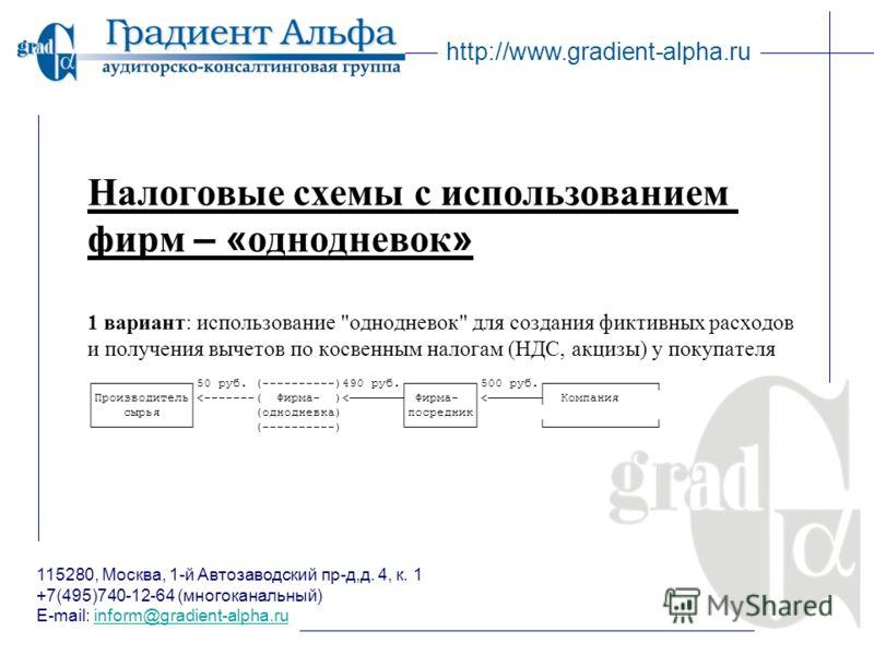 115280, Москва, 1-й Автозаводский пр-д,д. 4, к. 1 +7(495)740-12-64 (многоканальный) E-mail: inform@gradient-alpha.ruinform@gradient-alpha.ru http://www.gradient-alpha.ru Налоговые схемы с использованием фирм – « однодневок » 1 вариант: использование
