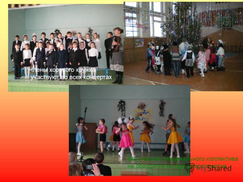 Члены хорового кружка участвуют во всех концертах Без участия танцевального коллектива не обходится ни одно мероприятие