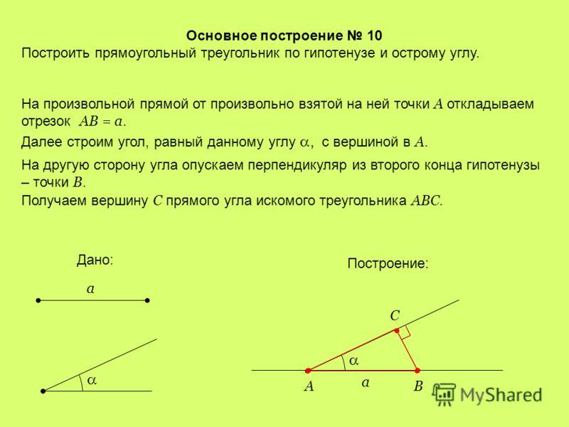 Основное построение 9 Построить прямую, проходящую через данную точку Р и параллельную данной прямой АВ. Способ 2 С центром в точке Р и радиусом, большим расстояния от Р до прямой АВ, проводим дугу, пересекающую АВ точке М. Построение: P M N Q P АВ Д