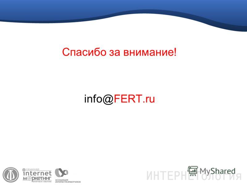 Спасибо за внимание! info@FERT.ru
