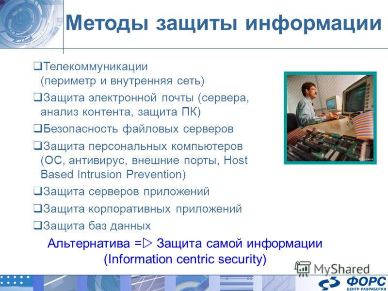 Методы защиты информации Телекоммуникации (периметр и внутренняя сеть) Защита электронной почты (сервера, анализ контента, защита ПК) Безопасность файловых серверов Защита персональных компьютеров (ОС, антивирус, внешние порты, Host Based Intrusion P