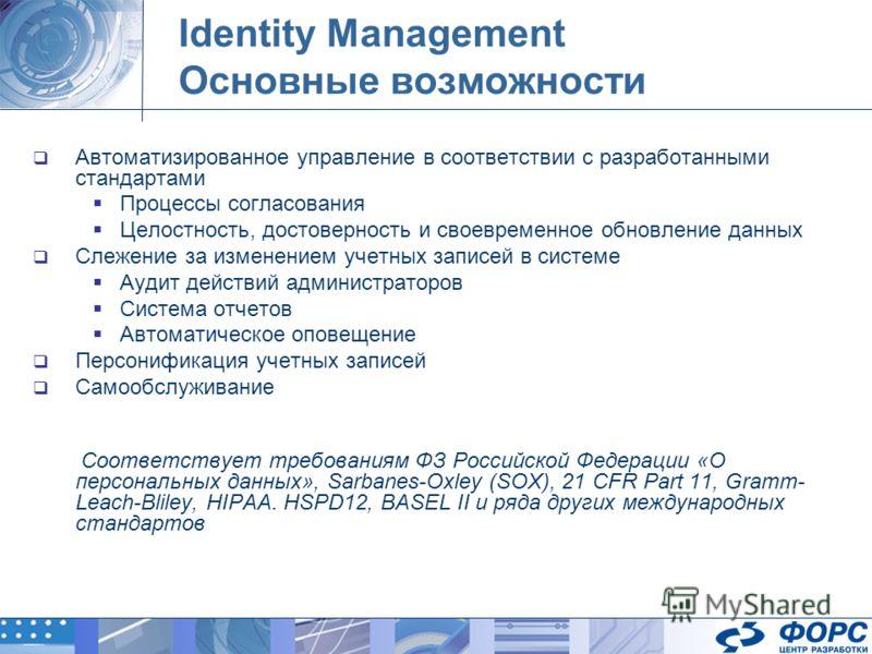 Identity Management Основные возможности Автоматизированное управление в соответствии с разработанными стандартами Процессы согласования Целостность, достоверность и своевременное обновление данных Слежение за изменением учетных записей в системе Ауд
