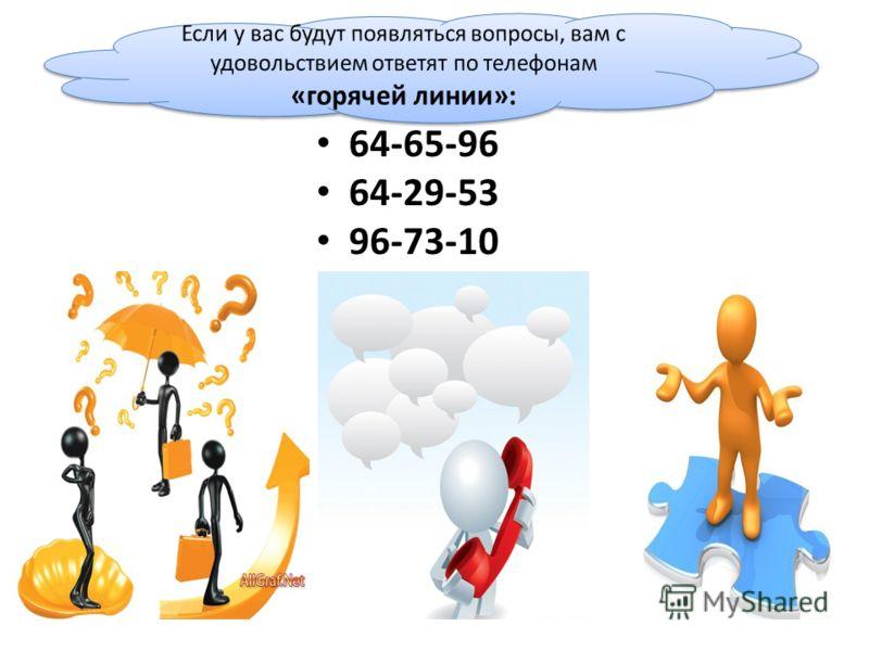64-65-96 64-29-53 96-73-10