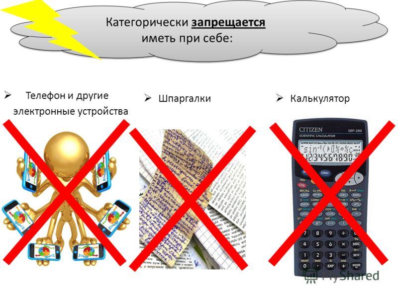 Телефон и другие электронные устройства Шпаргалки Калькулятор