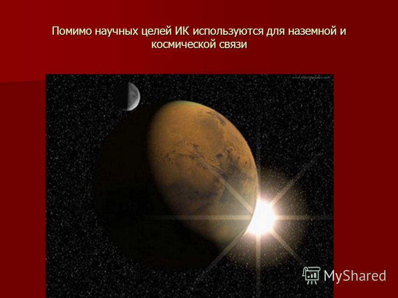 Помимо научных целей ИК используются для наземной и космической связи