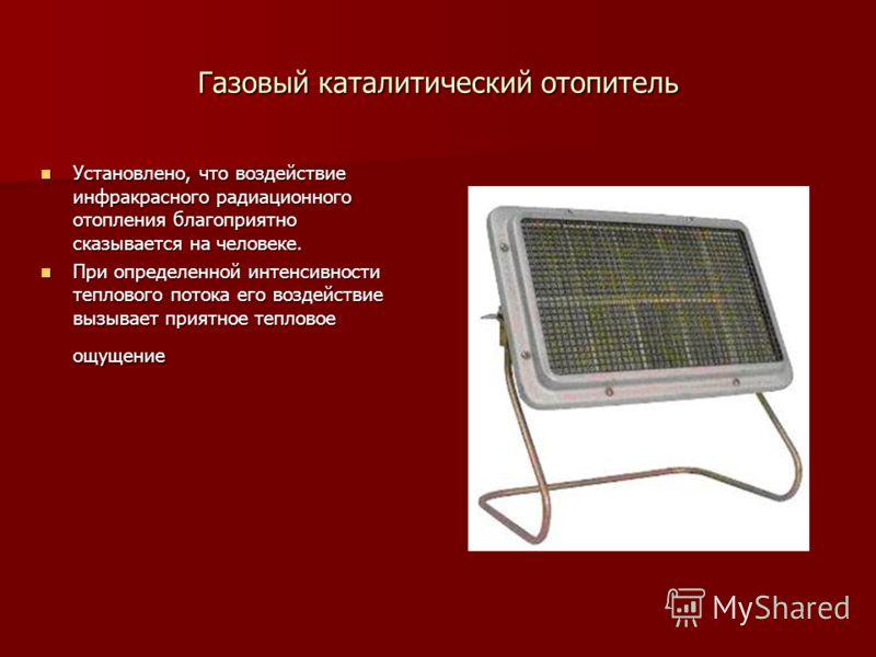 Газовый каталитический отопитель Установлено, что воздействие инфракрасного радиационного отопления благоприятно сказывается на человеке. Установлено, что воздействие инфракрасного радиационного отопления благоприятно сказывается на человеке. При опр