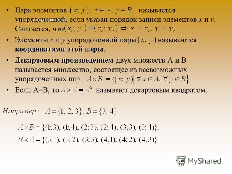 10 Разностью двух множеств А и В называется множество, содержащее из всех тех и только тех элементов, которые принадлежат В, но принадлежат А : Разность называется дополнением множества А до универсального множества U: