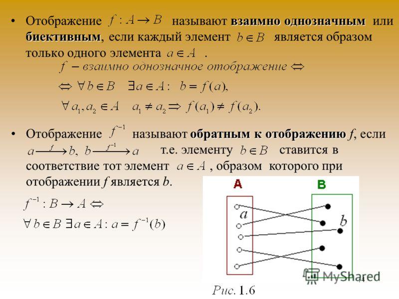 13 1.3.Отображение множеств. Эквивалентность множеств задано отображениеоператорПусть А, В произвольные множества и f - закон (правило), по которому каждому элементу ставится в соответствие единственный элемент. Тогда говорят, что задано отображение