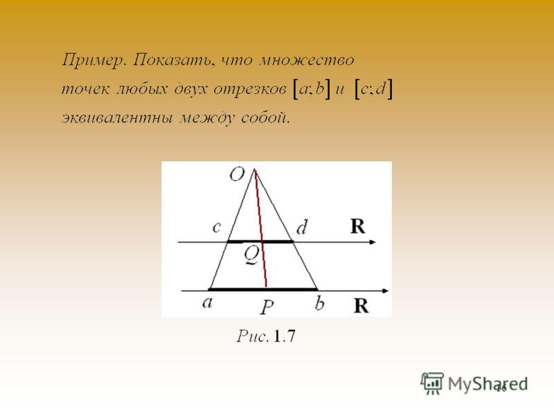 15 эквивалентными (равномощными),Два множества А и В называются эквивалентными (равномощными), если существует хотя бы одно взаимно однозначное отображение одного множества на другое. (обозначение: A ~ B ). Свойства отношения эквивалентности: счетным