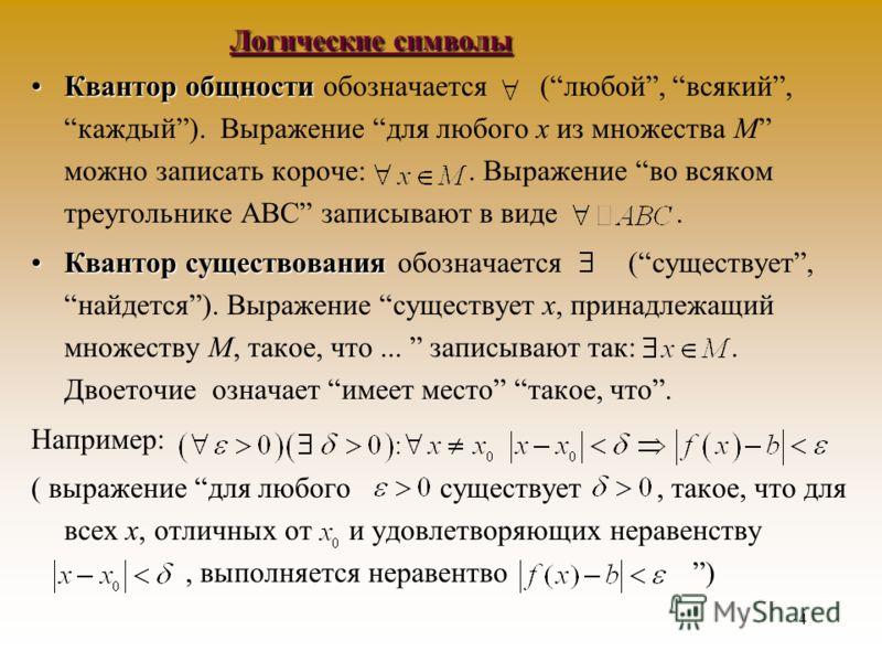 3 Если множество А состоит из элементов а, b, с, d, то пишут Если множество А задается указание характерного свойства P(x) его элементов, то записывают так: Множество, состоящее из одного элемента, называют одноэлементным и обозначают:. Множество, не
