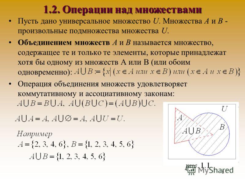 7 подмножеством множества ВМножество А, называется подмножеством множества В, если каждый элемент множества А является элементом множества В. (обозначение: ). отношение включения отношение строгого включенияПонятие подмножества определяет между двумя
