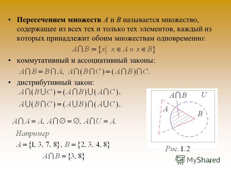 8 Пусть дано универсальное множество U. Множества А и В - произвольные подмножества множества U. Объединением множеств А и В называется множество, содержащее те и только те элементы, которые принадлежат хотя бы одному из множеств А или В (или обоим о