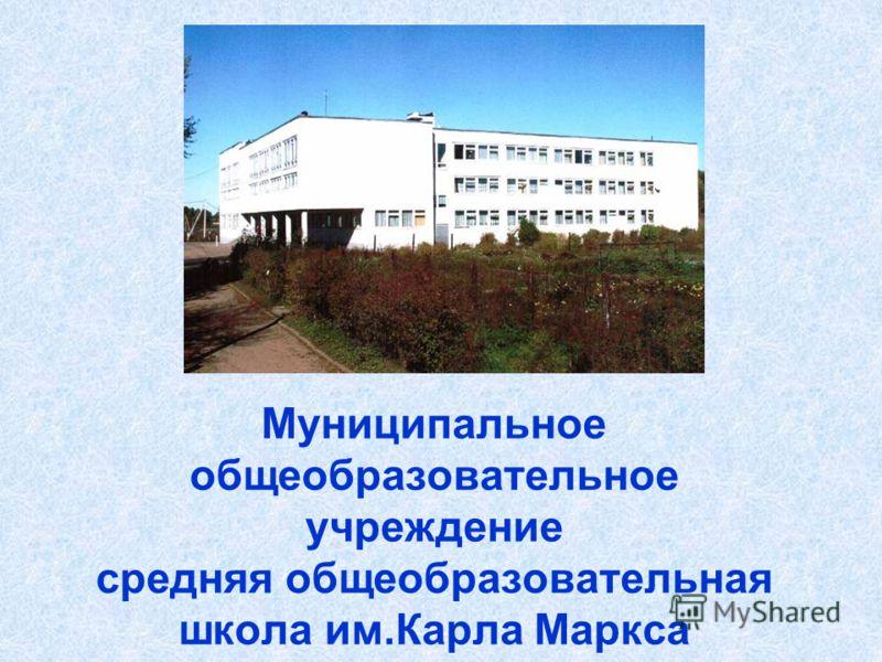 Муниципальное общеобразовательное учреждение средняя общеобразовательная школа им.Карла Маркса