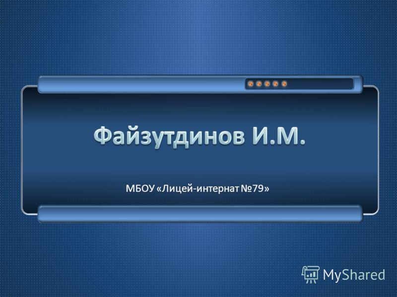 МБОУ « Лицей - интернат 79»