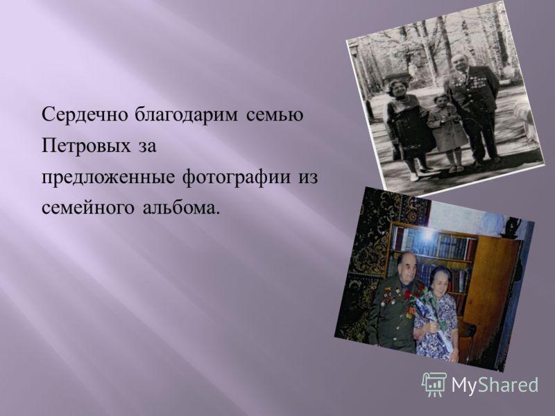 Сердечно благодарим семью Петровых за предложенные фотографии из семейного альбома.