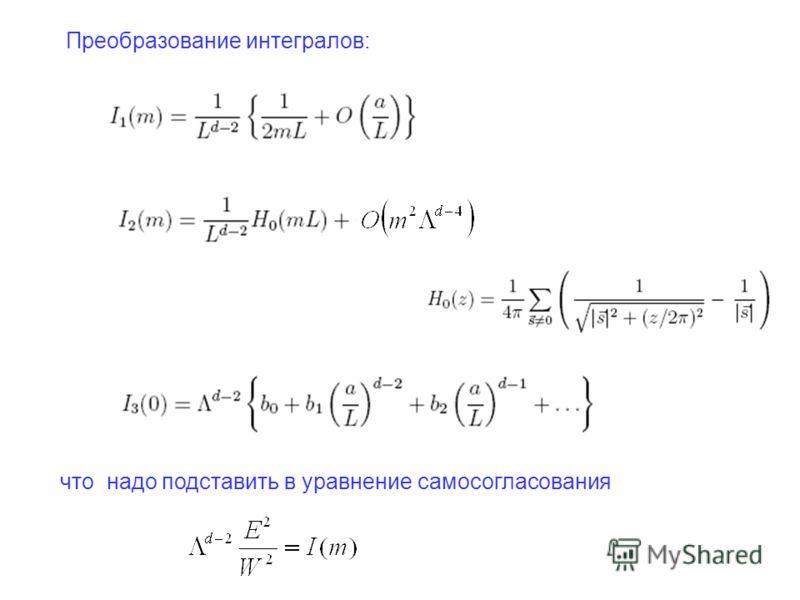 Преобразование интегралов: что надо подставить в уравнение самосогласования