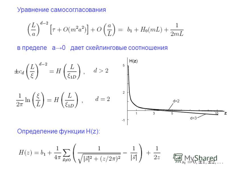 Уравнение самосогласования в пределе a0 дает скейлинговые соотношения Определение функции H(z):