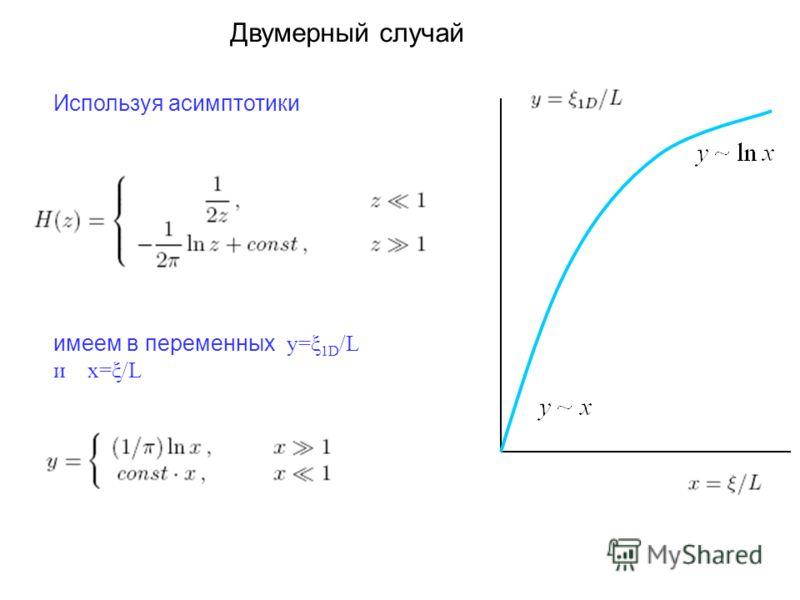 Двумерный случай Используя асимптотики имеем в переменных y=ξ 1D /L и x=ξ/L
