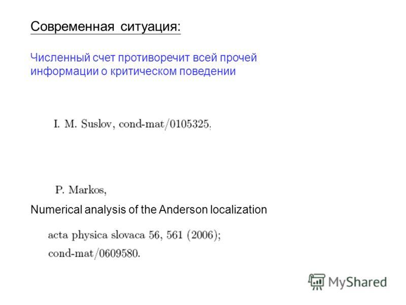 Современная ситуация: Численный счет противоречит всей прочей информации о критическом поведении Numerical analysis of the Anderson localization