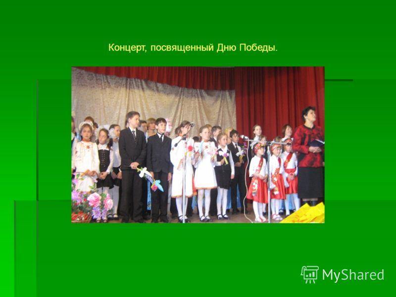 Концерт, посвященный Дню Победы.