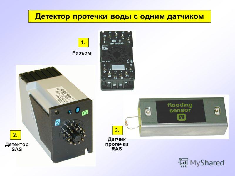 Детектор протечки воды с одним датчиком 1. Разъем 2. Детектор SAS 3. Датчик протечки RAS